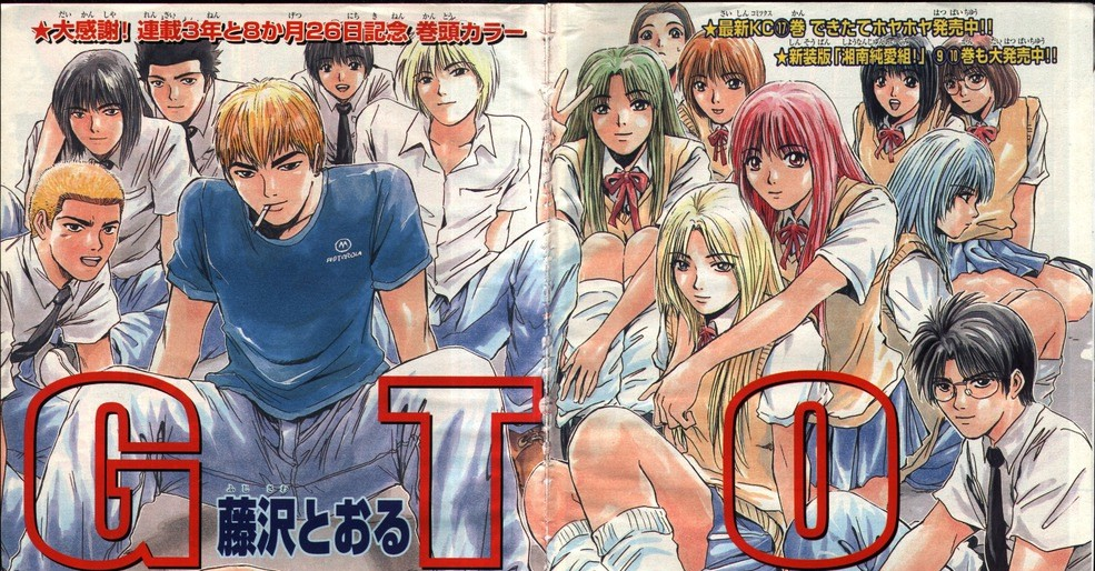 Mangaka Masterwork: Great Teacher Onizuka